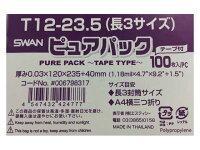 OPP袋T12−23.5(長3サイズ)