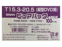 OPP袋T15.3−20.5(縦型DVD用)