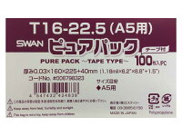OPP袋T16−22.5(A5用)