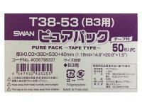 OPP袋T38−53(B3用)