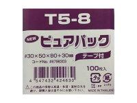 OPP袋T5−8(B9用)