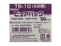 OPP袋T6−10(A8用)