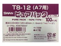 OPP袋T8−12(A7用)