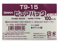 OPP袋T9−15
