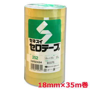 【お得な10巻セット!!】セキスイセロテープ No.252 18mm×35m (10巻パック)