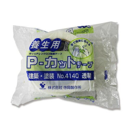 【養生テープ】テラオカ 養生用PカットテープNo.4140 50mm×25m 透明(1巻)