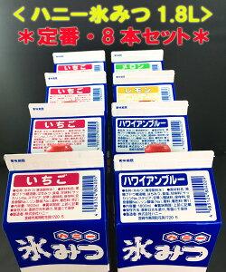 【かき氷シロップ】ハニー氷みつ 1.8リットル 『定番・8本セット』 (いちご×4 ハワイアンブルー×2 メロン×1 レモン×1)