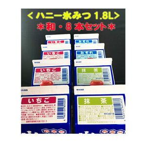【かき氷シロップ】ハニー氷みつ 1.8リットル 『和・8本セット』 (いちご×4 抹茶×2 みぞれ×2本)