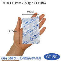 【保冷剤】フジクールパックCP-50(300個入)【箱入り】