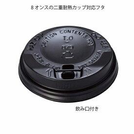 【ホット用紙コップ蓋】ヘイコー 二重断熱カップ 8オンス用フタ ブラック(50個)