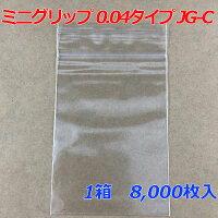 【チャック付ポリ袋】ジョイグリップ0.04タイプJG-C(8,000枚入り)【メーカー直送】