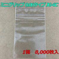 【チャック付ポリ袋】ジョイグリップ0.06タイプJG-6C(8,000枚入り)【メーカー直送】