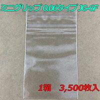 【チャック付ポリ袋】ジョイグリップ0.06タイプJG-6F(3,500枚入り)【メーカー直送】