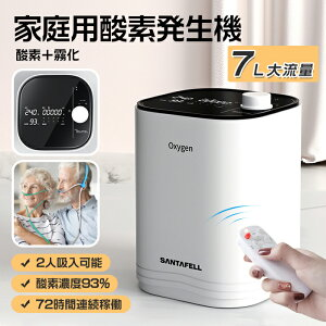 家庭用酸素発生機 7L大流量 酸素濃度93% 72時間連続稼働 2人吸入可能 酸素+霧化 酸素発生器 酸素濃縮器 酸素吸入器 高濃度酸素 流量調整可能 自宅療養 家庭用