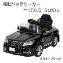 【送料無料 関東から関西まで】電動バッテリーカーニュー レクサス LS600hL 【乗用玩具 子供用 乗り物 乗物 キッズ…