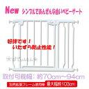 【あす楽対応】☆【送料無料 関東から関西まで】New ぱでぃんとんオリジナル シンプルで白いゲート 取付幅約70-94cm…