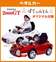 【送料無料 関東から関西まで】ミズタニ ペダルカー TOYOTA2000GT