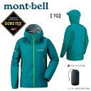 [送料無料] モンベル mont-bell ストームクルーザー ジャケット Women's 【 女性用 レインジャケット 】 (ターコイズ):1128533