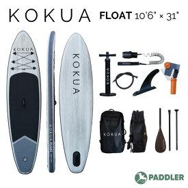 8月中旬入荷待ちご予約商品 KOKUA FLOAT SUP スタンドアップパドル インフレータブル サップ 10'6ft × 31inch コクア フロート 釣り 2人乗り 初心者にオススメ