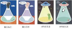 decoleコンコンブルまったりシリーズまったり富士UFOふせん