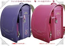 フィットちゃん Pretty Princessプリティプリンセス2020継続モデルパール フラワー女の子ランドセル