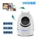 [500万画素 自動追跡 新商品プレゼントキャンペーン] 自動追尾 Wi-Fi 360度 追跡 スマホ 動体検知 防犯カメラ 監視カ…