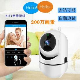 自動追跡 自動追尾 Wi-Fi 200万画素 360度 追跡 追尾 スマホ監視 動体検知 留守番 ペット 遠隔 WiFi無線接続可能 暗視 WEB カメラ ycc365-200