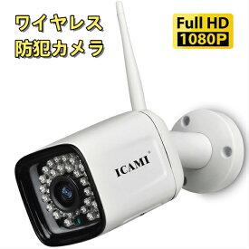 ICAMI HD 1080P 防犯カメラ ワイヤレス WiFi 屋外 無線 SDカード録画 双方向通話 監視カメラ 夜間監視カメラ 動体検知警報機能 (ホワイト)