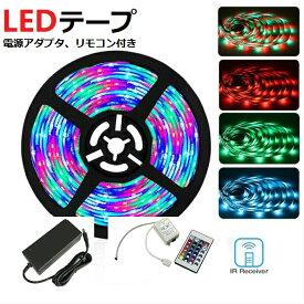 RGB LEDテープライト 5M 300発 5050SMD 防水 イルミネーション ライトアダプタ コンセント 調光リモコン 店舗照明 間接照明 5M-M-AD-RL