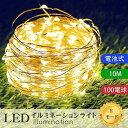 LEDイルミネーションライト ジュエリーライト 100球 10m 電池式 リモコン付 8パターン 点滅/点灯 タイマー機能 防水防…