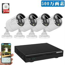 POE防犯カメラセット 4台500万画素 IP67防水防塵 モーション検知 ナイトビジョン リモート操作 2TBハードディスク内蔵 OSX-JPPOE-W5004