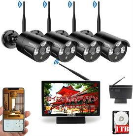 【最新wifi強化版】 10インチモニター付き ワイヤレス防犯カメラセット 4台1080P 200万画素 IP67防水防塵 モーション検知 暗視撮影 遠隔操作 OOSSXX 1TBハードディスク内蔵osx-jpi10-b10804