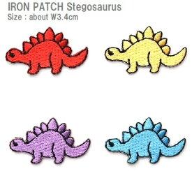 ワッペン 恐竜(きょうりゅう) ステゴサウルス 全長3.4cm前後 《刺繍ワッペン アイロンワッペン アップリケ 恐竜ワッペン》