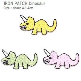 ワッペン 恐竜(きょうりゅう) 全長3.4cm前後 《刺繍ワッペン アイロンワッペン アップリケ 恐竜ワッペン》