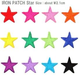 ワッペン 星(ほし) 小さいサイズ 最大横幅2.2cm前後 《刺繍ワッペン アイロンワッペン アップリケ 星のワッペン》