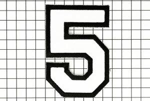 ワッペン 数字(すうじ) 5 白地黒枠 ミニゼッケンサイズ 高さ9.3cm前後 《刺繍ワッペン アイロンワッペン アップリケ 数字ワッペン》