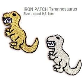 ワッペン 恐竜(きょうりゅう) ティラノサウルス 金・銀 高さ3.1cm前後 《刺繍ワッペン アイロンワッペン アップリケ 恐竜ワッペン》