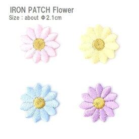 アイロンワッペン パステルカラーの花 ミニサイズ 直径2.1cm前後 《刺繍ワッペン アイロンワッペン アップリケ 女の子ワッペン》