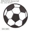 ワッペン 大きい サッカーボール 直径4.6cm前後 《刺繍ワッペン アイロンワッペン アップリケ》