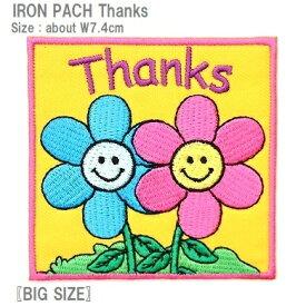 ワッペン 花(はな) Thanks 大きいサイズ 最大横幅7.4cm前後《刺繍ワッペン アイロンワッペン アップリケ》