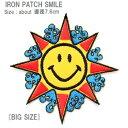 ワッペン スマイル にこちゃん 太陽 大きいサイズ 直径7.7cm前後 《刺繍ワッペン アイロンワッペン アップリケ》