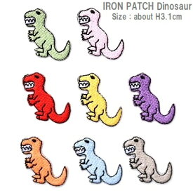ワッペン 恐竜(きょうりゅう) ティラノサウルス 高さ3.1cm前後 《刺繍ワッペン アイロンワッペン アップリケ 恐竜ワッペン》