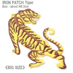ワッペン 虎(とら トラ)大きいサイズ 全長9.3cm前後 《刺繍ワッペン アイロンワッペン アップリケ 動物ワッペン》