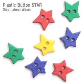 手芸ボタン 星(ほし) 最大横幅8mm前後 《 プラスチック ボタン プラスチック製ボタン ポリボタン 星のボタン 》
