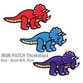 ワッペン 恐竜(きょうりゅう) トリケラトプス 全長5.9cm前後 《刺繍ワッペン アイロンワッペン アップリケ 男の子ワッペン》