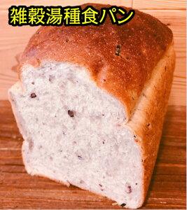 雑穀 湯種 食パン もちもち 予約 殺到 限定 パン 無添加 保存料 不使用 朝食 ランチ ディナー おやつ ギフト プレゼント 手土産 お土産 おいしい おすすめ やわらかい しっとり たべやすい 人