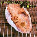レーズン と クルミ の ライ麦 パン 無添加 保存料 不使用 朝食 ランチ ディナー おやつ ギフト プレゼント 手土産 お…