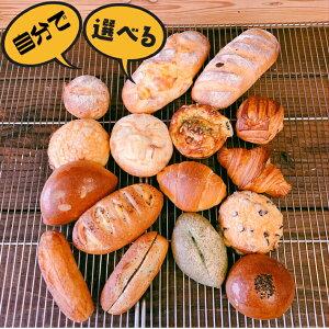 パン 詰め合わせ 選べる 10個 セット 無添加 保存料 不使用 おすすめ 菓子パン フランスパン 食パン クロワッサン ブレッド バター ル メロンパン あんパン クリームパン ガーリック 明太子