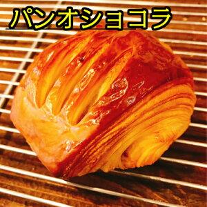 パン オ ショコラ クロワッサン 生地 16層重ね 国産 発酵バター 使用 パン 無添加 保存料 不使用 朝食 ランチ ディナー おやつ ギフト プレゼント 土産 おいしい おすすめ サクサク しっとり