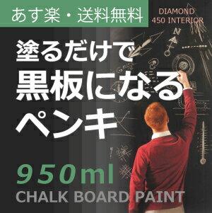 【送料無料・あす楽】水性黒板塗料チョークボードペイント0.95L/5平米